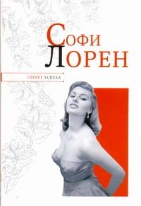 Надеждин Н.Я. - Софи Лорен обложка книги