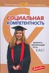Социальная компетентность Журкова В.Н.
