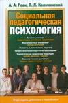 Реан А.А. - Социальная педагогическая психология' обложка книги