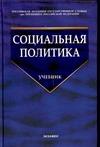 Волгин Н.А. - Социальная политика' обложка книги