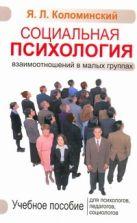 Коломинский Я.Л. - Социальная психология взаимоотношений в малых группах' обложка книги