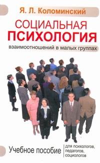 Коломинский Я.Л. - Социальная психология взаимоотношений в малых группах обложка книги