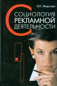 цены Федотова Л.Н. Социология рекламной деятельности