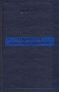Социология энергоэволюционизма Веллер М.И.
