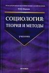 Шарков Ф.И. - Социология: теория и методы' обложка книги
