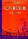 Таррега Ф. - Сочинения для гитары' обложка книги