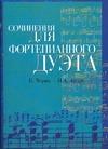 Черни К. - Сочинения для фортепианного дуэта' обложка книги