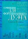 Диабелли А. - Сочинения для фортепианного дуэта: А.Диабелли, Я.К.Ванхаль' обложка книги