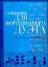 Сочинения для фортепианного дуэта: Л.ван Бетховен - К.Рейнеке