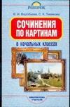 Воробьева В.И. - Сочинения по картинам в начальных классах' обложка книги