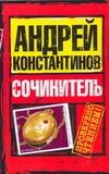 Константинов А.Д. - Сочинитель обложка книги