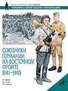 Союзники Германии на Восточном фронте, 1941-1945 - фото 1