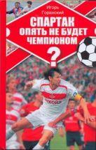 Горанский Игорь - Спартак опять не будет чемпионом?' обложка книги