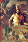 Манфреди В.М. - Спартанец' обложка книги