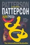 Паттерсон Д. - Спасатель' обложка книги