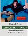 Пурба С. - Спасение проекта. Как избежать катастрофы при управлении проектом' обложка книги