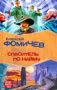 Фомичев А.С. - Спаситель по найму обложка книги