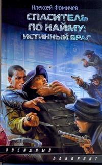 Спаситель по найму: Истинный враг Фомичев А.С.