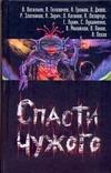 Синицын А. - Спасти чужого' обложка книги