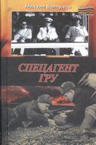 Болтунов М.Е. - Спецагент ГРУ' обложка книги