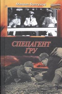 Спецагент ГРУ Болтунов М.Е.