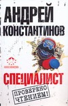 Специалист Константинов А.Д.