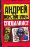 Константинов А.Д. - Специалист обложка книги
