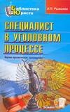Рыжаков А.П. - Специалист в уголовном процессе' обложка книги
