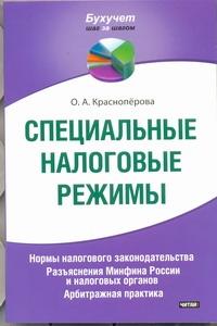 Красноперова О.А. - Специальные налоговые режимы обложка книги