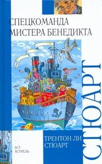 Стюарт Трентон Ли - Спецкоманда мистера Бенедикта обложка книги