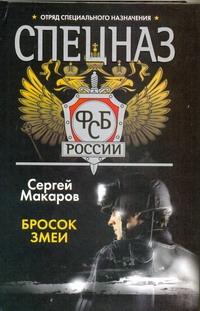 Спецназ ФСБ России. Бросок змеи - фото 1