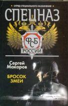 Макаров Сергей - Спецназ ФСБ России. Бросок змеи' обложка книги