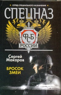Спецназ ФСБ.
