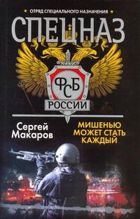 Спецназ ФСБ России. Мишенью может стать каждый : роман - фото 1