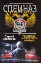 Макаров Сергей - Спецназ ФСБ России. Мишенью может стать каждый : роман' обложка книги