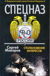 Спецназ ФСО России(м).