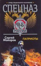 Макаров Сергей - Спецназ ФСБ.Патриоты' обложка книги