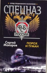 Спецназ ФСБ.Порох и туман Макаров Сергей