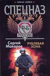 Спецназ ФСБ(м).