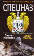 Макаров Сергей - Спецназ ФСО России. Душа убийцы' обложка книги