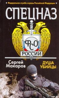 Макаров Сергей - Спецназ ФСО России. Душа убийцы обложка книги