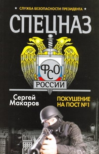 Спецназ ФСО.