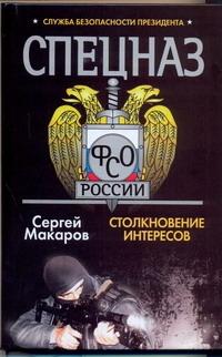 Спецназ ФСО России.Столкновение интересов - фото 1