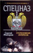 Макаров Сергей - Спецназ ФСО России.Столкновение интересов' обложка книги