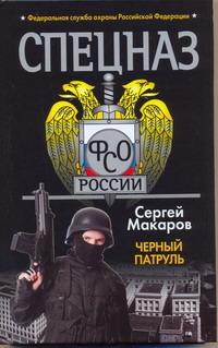 Спецназ ФСО России.Черный патруль - фото 1