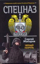 Макаров Сергей - Спецназ ФСО России.Черный патруль' обложка книги