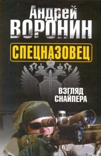 Воронин А.Н. - Спецназовец. Взгляд снайпера обложка книги