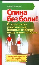 Джонсон Д. - Спина без боли! 6 золотых упражнений, которые избавят вашу спину от боли' обложка книги