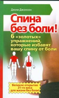 """Спина без боли! 6 """"золотых"""" упражнений, которые избавят вашу спину от боли"""