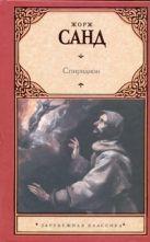 Санд Ж. - Спиридион' обложка книги